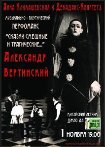 Decadance afisha Letchik-01-01